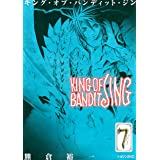 KING OF BANDIT JING(7) (マガジンZコミックス)