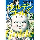 ゴールデンゴールド(2) (モーニングコミックス)