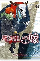 魔法使いの嫁 4巻 (ブレイドコミックス) Kindle版