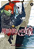 魔法使いの嫁 4巻 (ブレイドコミックス)