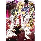 神無日の巫女(1) (ヤングコミックコミックス)