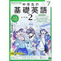 NHKラジオ中学生の基礎英語レベル2 2021年 07 月号 [雑誌]