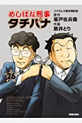 めしばな刑事タチバナ(26)[ファミレス呑み同好会] (TOKUMA COMICS) Kindle版