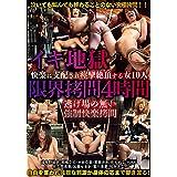イキ地獄限界拷問 4時間 快楽に支配され痙攣絶頂する女10人 AVS collector's [DVD]