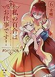 私の百合はお仕事です! 6 (百合姫コミックス)