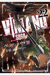 ヴィンランド・サガ(22) (アフタヌーンコミックス) Kindle版