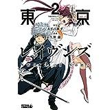 東京レイヴンズ Sword of Song(2) (少年マガジンエッジコミックス)