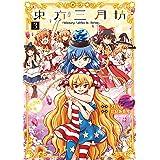 東方三月精 Visionary Fairies in Shrine.(3) (カドカワデジタルコミックス)