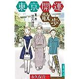ホラー シルキー 東京開運散歩 story01