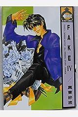 Fake (4) (Be×boy comics) コミック