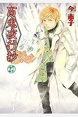 百鬼夜行抄(27) (Nemuki+コミックス) Kindle版