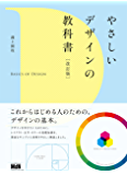 やさしいデザインの教科書[改訂版]