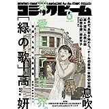 【電子版】月刊コミックビーム 2021年6月号 [雑誌]