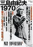 三島由紀夫1970 (文藝別冊)