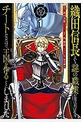 織田信長という謎の職業が魔法剣士よりチートだったので、王国を作ることにしました 1巻 (デジタル版ガンガンコミックスUP!) Kindle版