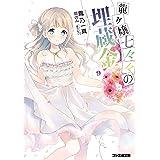 龍ヶ嬢七々々の埋蔵金9 (ファミ通文庫)