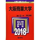 大阪商業大学 (2018年版大学入試シリーズ)