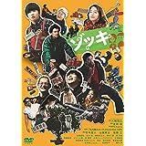 ゾッキ [DVD]