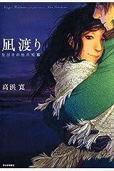 凪渡り及びその他の短篇 (九龍コミックス) Kindle版