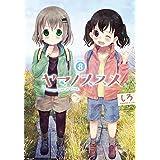 ヤマノススメ 8 (アース・スターコミックス)