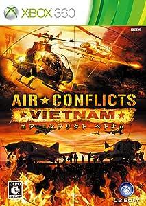 エア コンフリクト ベトナム - Xbox360