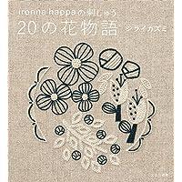 ironna happaの刺しゅう 20の花物語