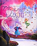 アナと雪の女王2 アナ、エルサとしんぴの川 (ディズニー物語絵本)