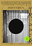 小説 TRIPPER (トリッパー) 2020年 夏号【創刊25周年記念号】 [雑誌]