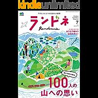 ランドネ 2020年7月号 No.112(100人の山への思い)[雑誌]