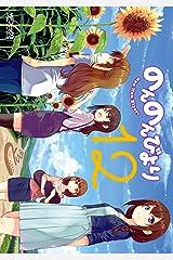 のんのんびより 12 (MFコミックス アライブシリーズ) Kindle版