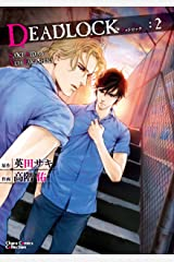 DEADLOCK(2)【カラー扉付き電子限定版】 (Charaコミックス) Kindle版