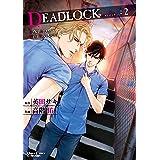 DEADLOCK(2)【カラー扉付き電子限定版】 (Charaコミックス)