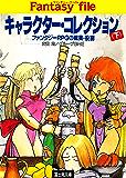 キャラクター・コレクション(下) ―ファンタジーRPGの職業・役割― (富士見ドラゴンブック)
