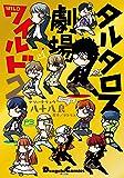 タルタロス劇場ワイルド2 (電撃コミックスEX)