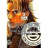 攻殻機動隊 STAND ALONE COMPLEX ~The Laughing Man~(2) (ヤングマガジンコミックス)