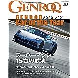 GENROQ (ゲンロク) 2021年 3月号 [雑誌]