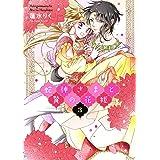 蛇神さまと贄の花姫 3 (ネクストFコミックス)