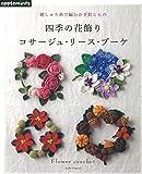 刺しゅう糸で編むかぎ針こもの 四季の花飾り コサージュ・リース・ブーケ (アサヒオリジナル)