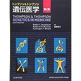 トンプソン&トンプソン遺伝医学 第2版