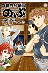異世界居酒屋「のぶ」(8) (角川コミックス・エース) Kindle版