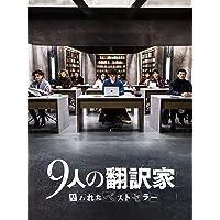 9人の翻訳家 囚われたベストセラー(字幕版)