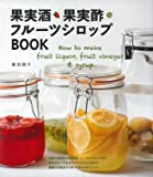 果実酒・果実酢・フルーツシロップBOOK―How to make fruit liquor, fruit vinegar…