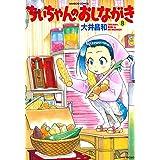 ちぃちゃんのおしながき (8) (バンブーコミックス 4コマセレクション)