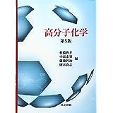 高分子化学 第5版