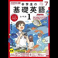 NHKラジオ 中学生の基礎英語 レベル1 2021年 7月号 [雑誌] (NHKテキスト)