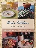 Eva's Kitchen 四季折々のおもてなし
