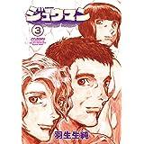 ジュウマン 3 (ビームコミックス)
