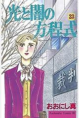 光と闇の方程式(23) (BE・LOVEコミックス) Kindle版