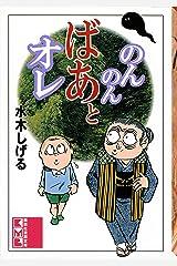 のんのんばあとオレ (コミッククリエイトコミック) Kindle版