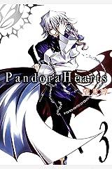 PandoraHearts 3巻 (デジタル版Gファンタジーコミックス) Kindle版
